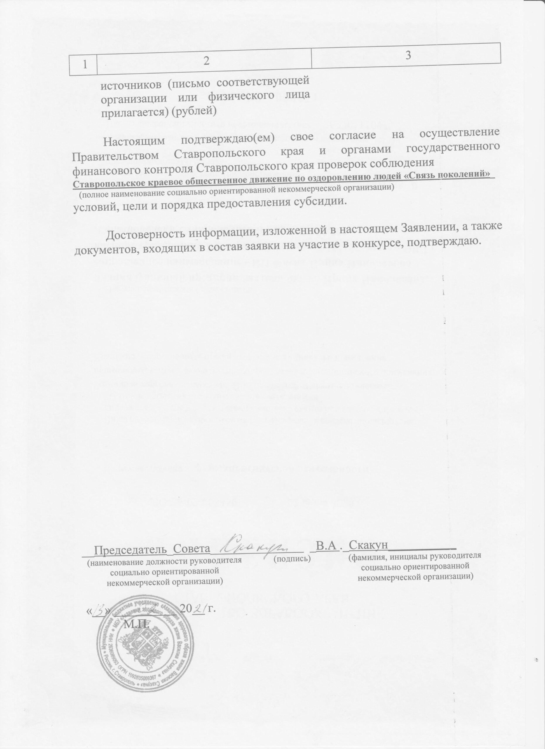 Движение «Связь поколений» принимает участие в общероссийском конкурсе «Ты в игре»